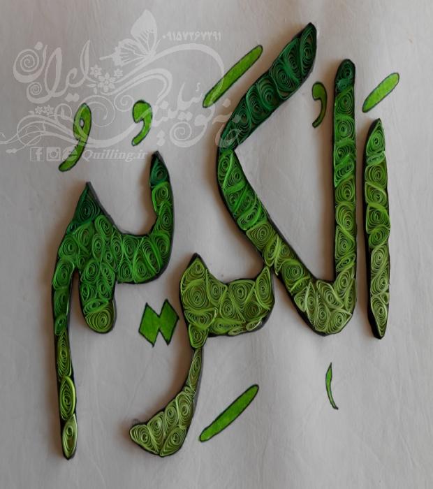 نام متبرک الهی الکریم