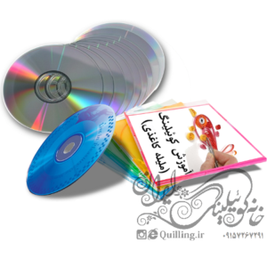 سی دی های آموزشی