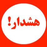 سوء استفاده از نام خانه کوئیلینگ ایران