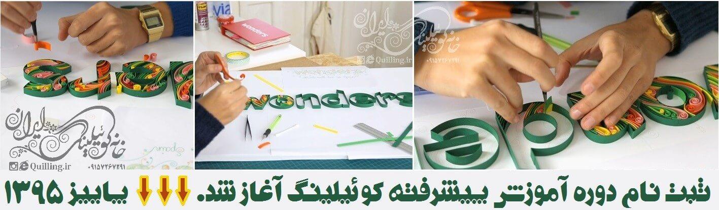 آموزش پیشرفته و تخصصی ملیله کاغذی
