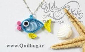 گردنبند ماهی کوئیلینگ برای کودکان