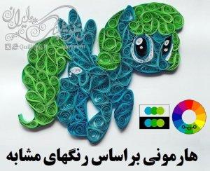 هارمونی رنگها و کاربرد آن در کوئیلینگ