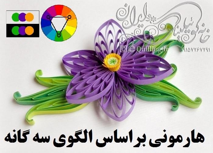 هارمونی رنگها و کاربرد آن در هنر کوئیلینگ