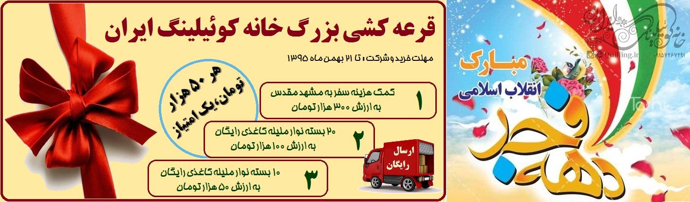 قرعه کشی بزرگ مشتریان خانه کوئیلینگ ایران