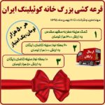 قرعه کشی بزرگ خانه کوئیلینگ ایران