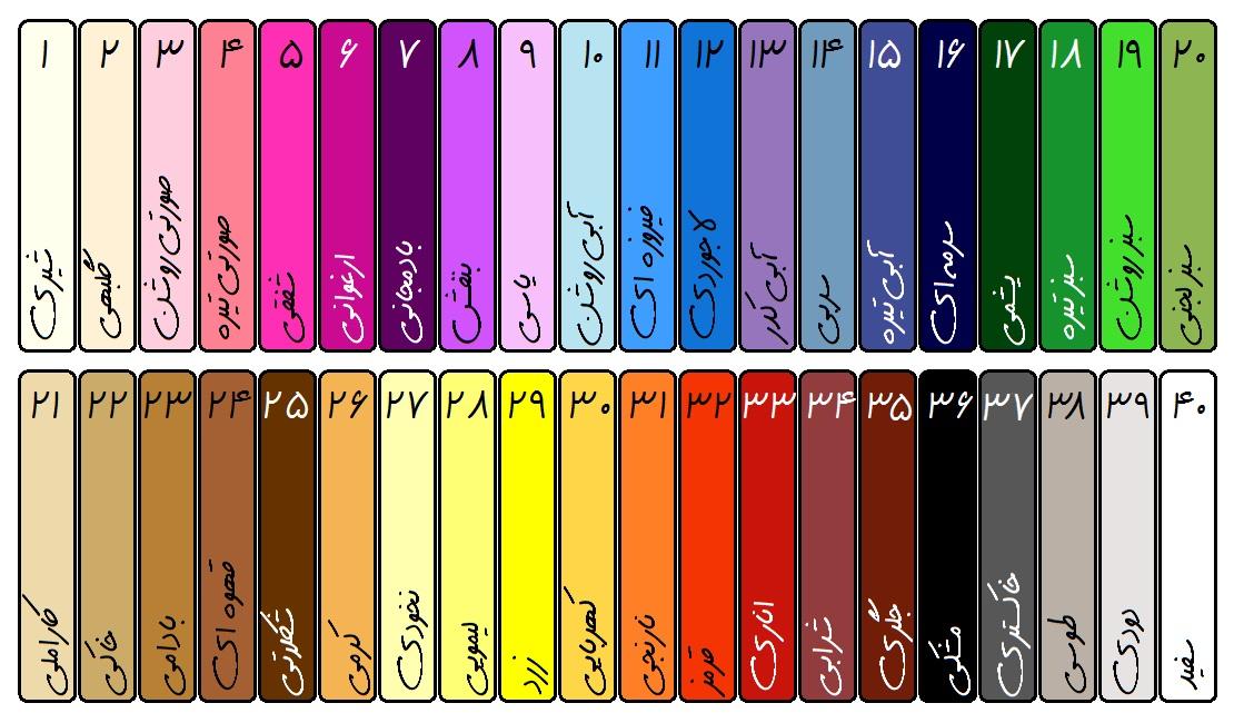 تمامی رنگهای ملیله کاغذی