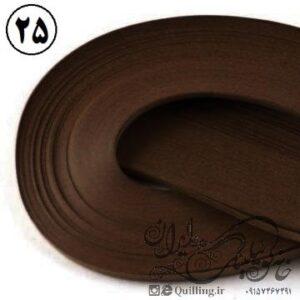 نوار کوئیلینگ شکلاتی